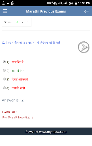 Marathi Exams Online 1.0.0 screenshots 2