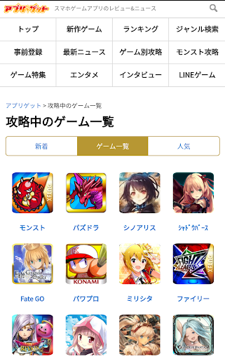 アプリ★ゲット~スマホゲームメディア~ app (apk) free download for Android/PC/Windows screenshot