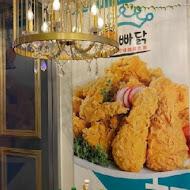 Oppadak 歐巴答韓式炸雞