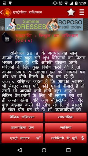 Rashifal screenshot 5