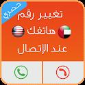 تغيير رقم الهاتف لأجنبي PRANK icon