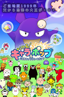 Chara&Pop JPN Local Mascot App- screenshot thumbnail