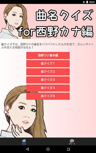 曲名クイズfor西野カナ編