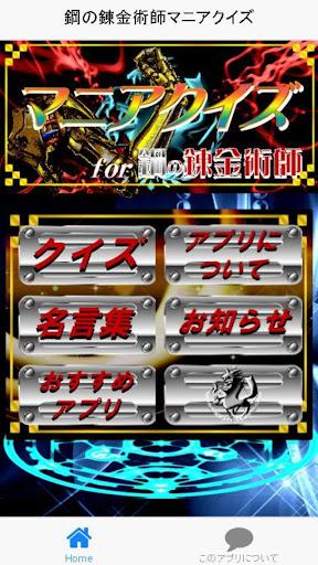 鋼マニアクイズ for 鋼の錬金術師