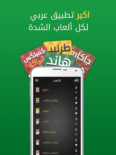 Hand, Hand Partner & Hand Saudi android2mod screenshots 8