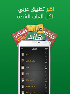 Hand, Hand Partner & Hand Saudi Apk Latest Version Download For Android 8