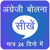 Speak English in 24 Days , English Speaking Hindi