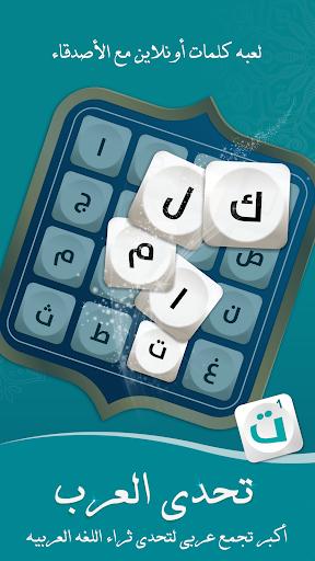 تحدي العرب Tahadi Arab: لعبة كلمات مسلية مع أصدقاء download 1