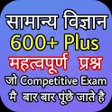 General Science in Hindi : 600+ सामान्य विज्ञानं icon