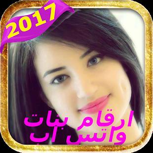ارقام بنات واتساب ارقام حصرية ل 2017