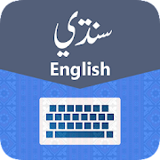 Sindhi English Keyboard Color Background & Emoji