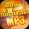 โหลดเพลงเพื่อชีวิต MP3 ฟรี icon
