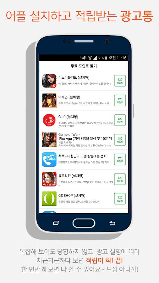 다양한 혜택, 앱테크 리워드 적립마켓 포인트통통- screenshot