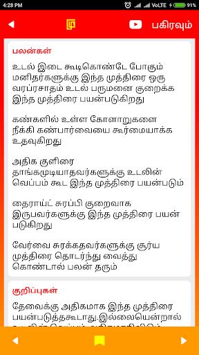 Yoga Mudra Hand Mudras Gesture Benefits Tamil App Report on