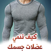 كيف تنمي عضلات جسمك