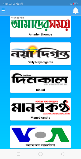 All Bangla Newspaper and TV channels 5.3 screenshots 5