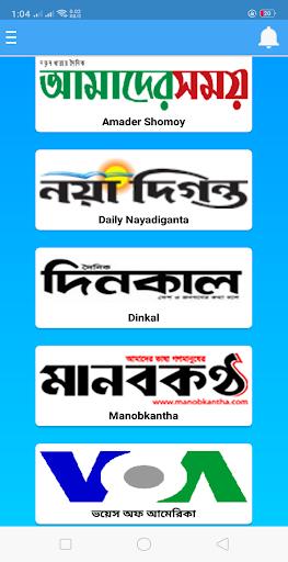 All Bangla Newspaper and TV channels 5.3 Screenshots 5