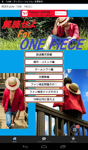 解読せよfor「ONE PIECE」