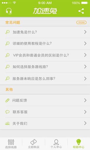加速兔VPN screenshot 3