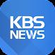 KBS 뉴스