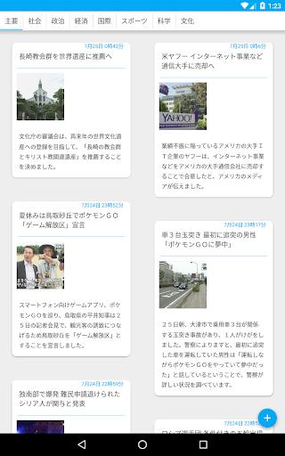 免費下載新聞APP|オフライン ニュース(NHKニュース) app開箱文|APP開箱王