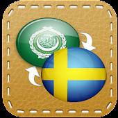 قاموس عربي سويدي بدون انترنت