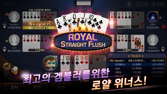 Pmang Poker : Casino Royal App Latest Version Download For Android and iPhone 9