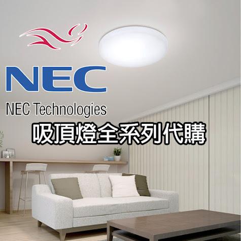 NEC代購文章主圖一