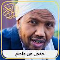 Quran Audio | Abdul Rashid Sufi - Hafs mp3 icon