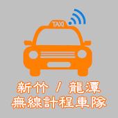 新竹/龍潭無線計程車隊