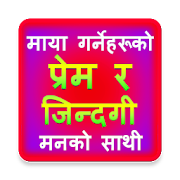 Prem Ra Jindagi - Nepali App For True Lovers