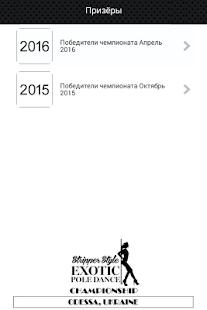 Pole Dance CHAMPIONSHIP Одесса - náhled