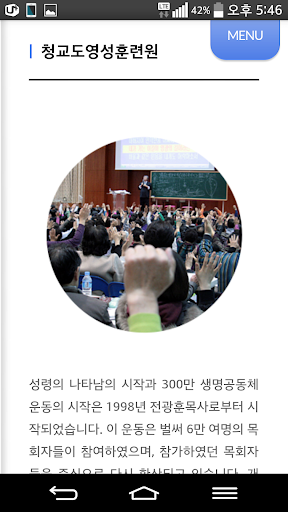 전광훈 목사 玩通訊App免費 玩APPs