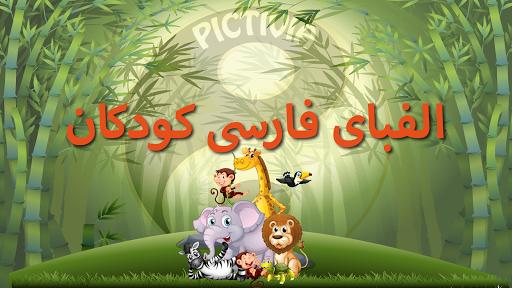 u0627u0644u0641u0628u0627u06cc u0641u0627u0631u0633u06cc u06a9u0648u062fu06a9u0627u0646 (Farsi alphabet game) 1.0.7 screenshots 1