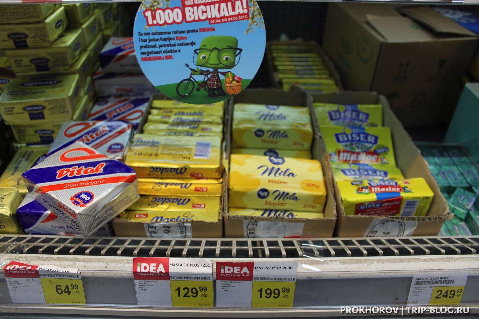 Сливочное масло Сербия цена