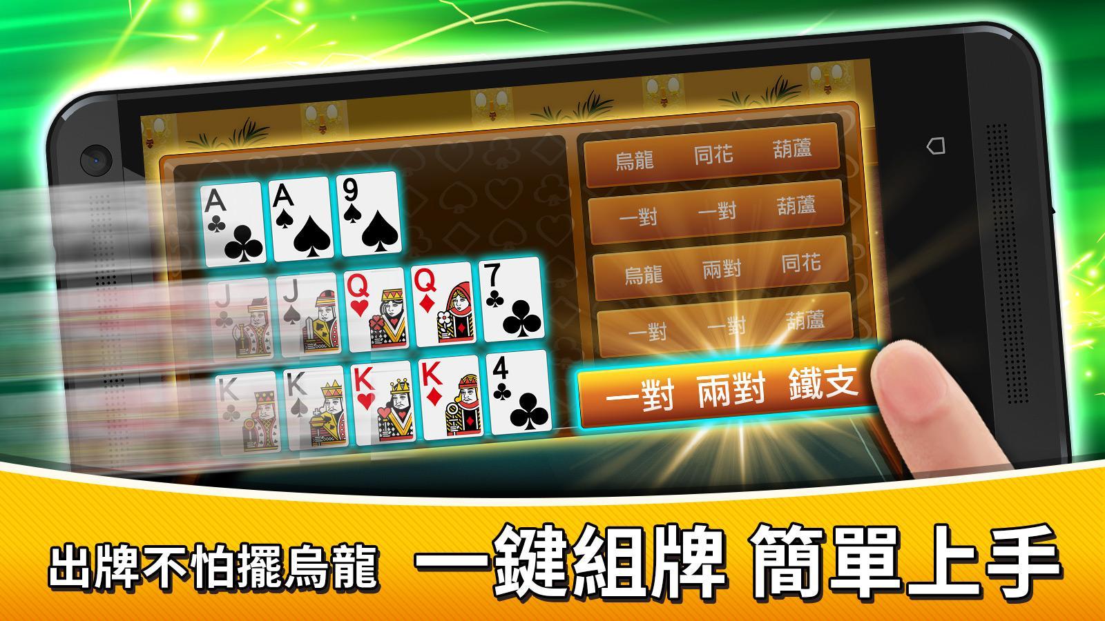 Poker 13 play