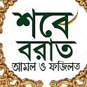 শবে বরাত icon