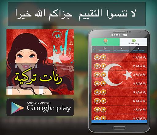 رنات تركية رائعة بدون انترنت