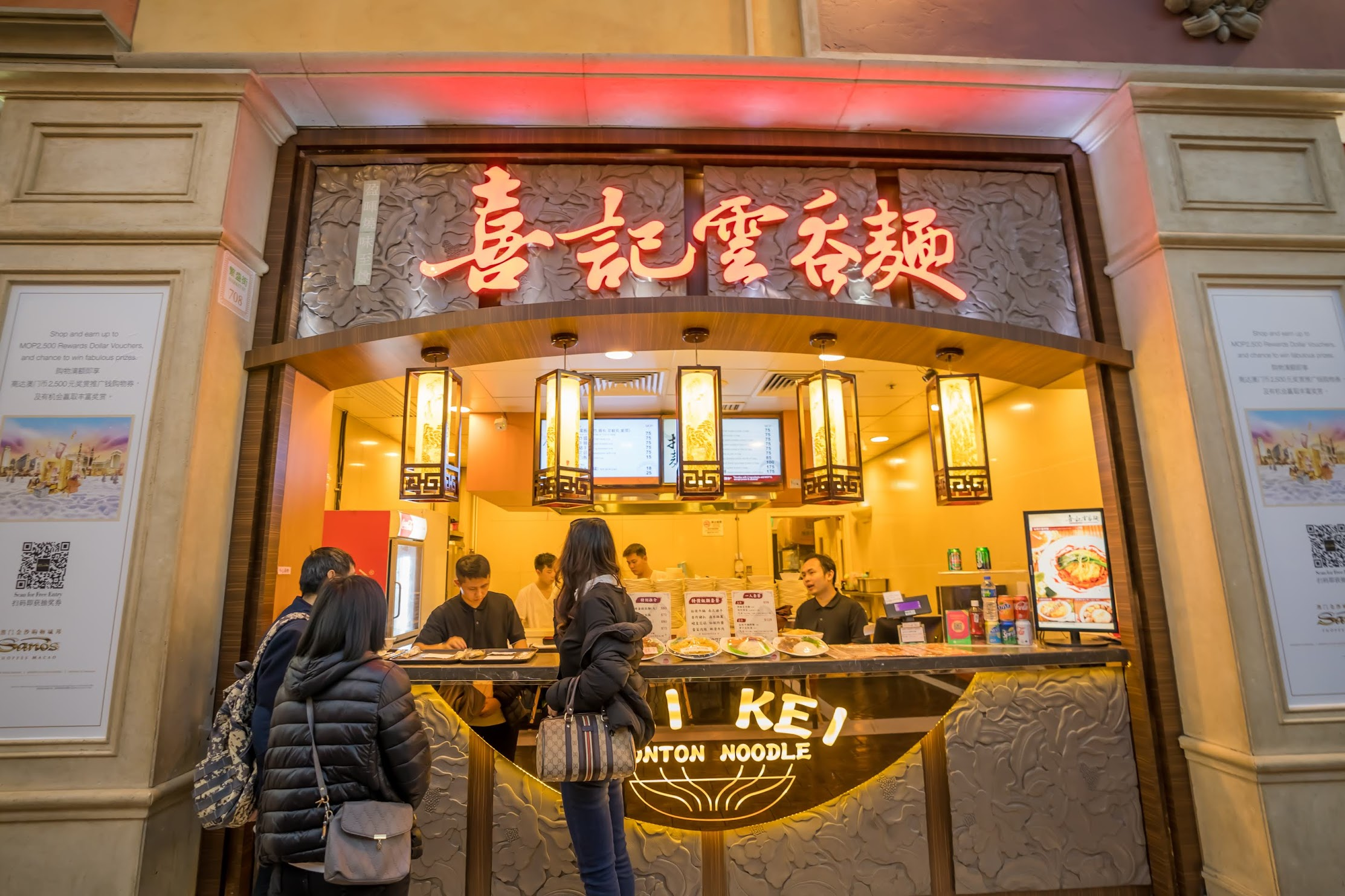 Venetian Macao food court Hei Kei Wanton Noodles1