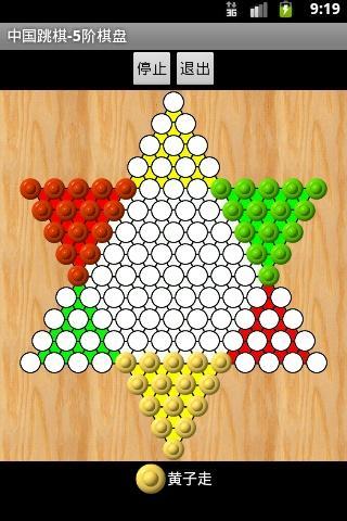 中国跳棋-5阶