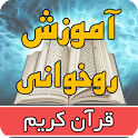 آموزش تصویری روخوانی قرآن برای کودکان icon