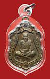 เหรียญเสมาสมปราถนา หลวงปู่หมุน ปี 2543 เนื้อทองแดง วัดบ้านจาน จ.ศรีษะเกษ