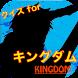 キングダム -戦場の英雄クイズ/春秋戦国時代-