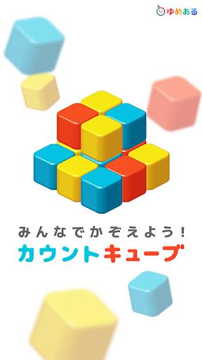 免費下載教育APP|カウントキューブ(知育学習-脳トレーニングゲーム) app開箱文|APP開箱王