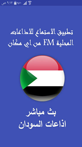 Sudanese radio stations Live 4.0.3 screenshots 1