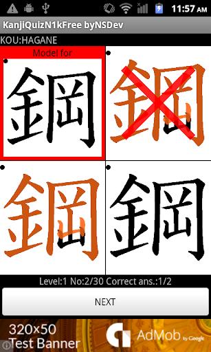 KanjiQuizN1kFree byNSDev 1.2.2 Windows u7528 4