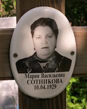 Photo: Сотникова Мария Васильевна 1929 Фото для сайта http://новодевичье.рф