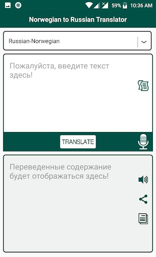 Norwegian Russian Translator Apk Download 4
