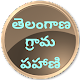 MaBhoomi - తెలంగాణ మాభూమి - Quick TS Land Records for PC-Windows 7,8,10 and Mac