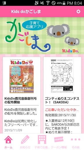無料教育AppのKidsDoかごしま 鹿児島県で子育てを応援するアプリ|記事Game